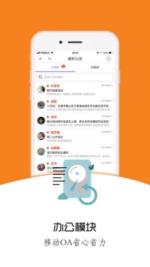 桐乡教育app2.0安卓版图片1