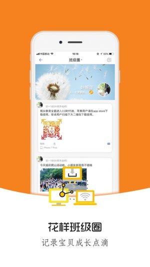 桐乡教育app2.0图2