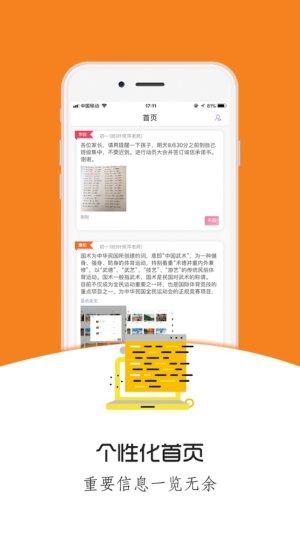 桐乡教育app2.0图1