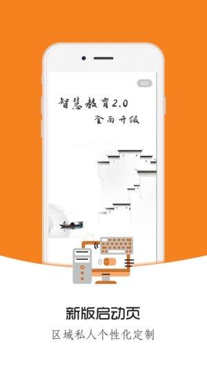 桐乡教育app2.0图3