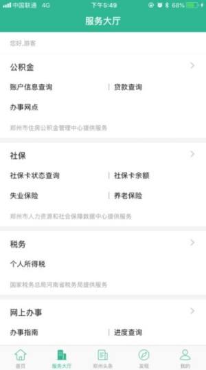 i郑州2021郑州市民卡app最新版图片1
