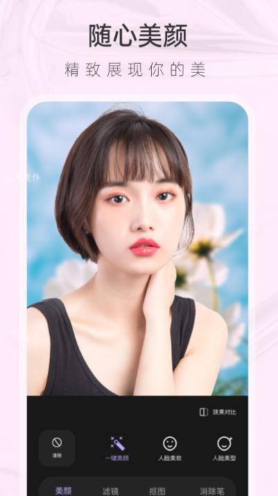 咕米图片编辑app安卓版图3: