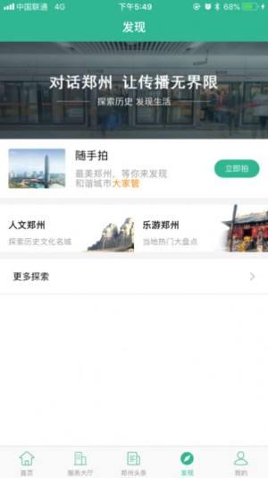 郑州市民卡app图3