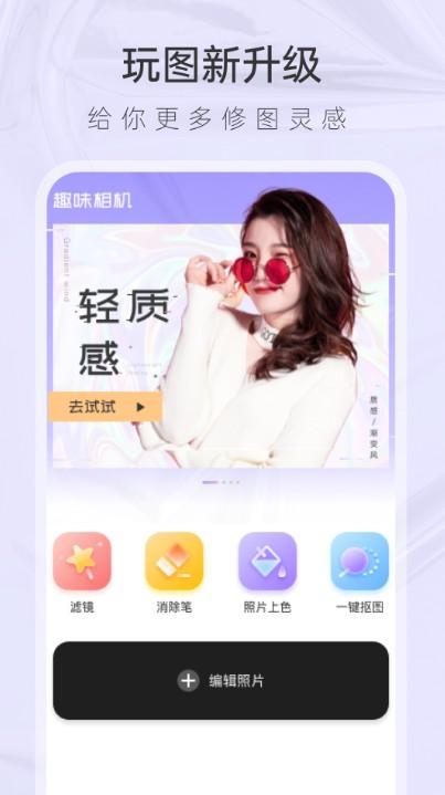 咕米图片编辑app安卓版图1: