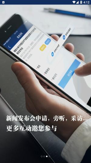 河南发布app客户端图片1