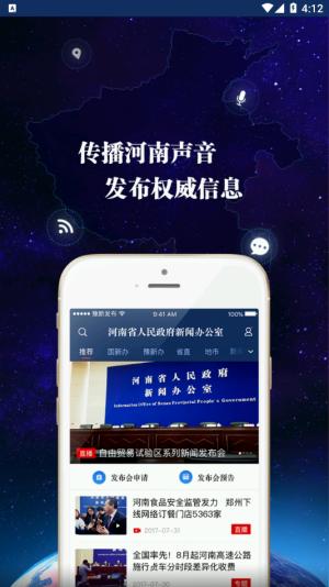 河南发布app图2