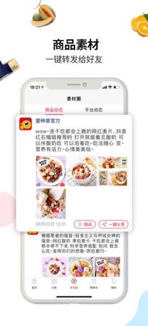 尚上之选拼团app图1