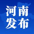 河南发布app客户端 v1.6