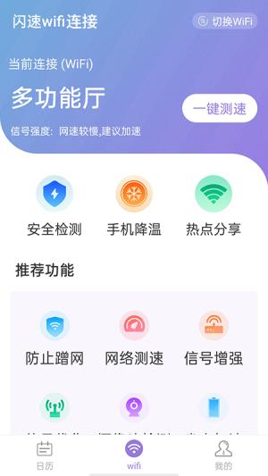 闪速wifi连接App图1