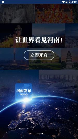 河南发布app图3