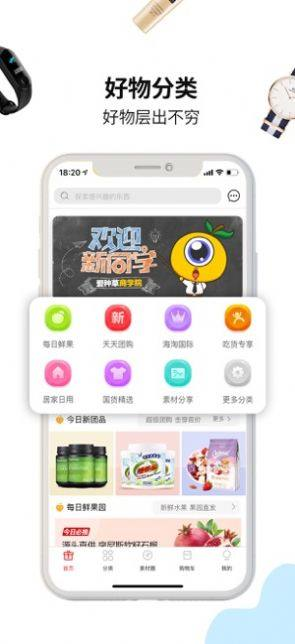 尚上之选拼团app图4
