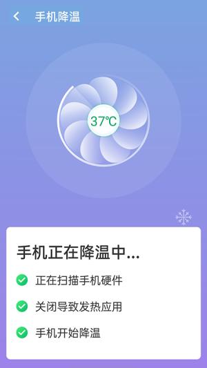 闪速wifi连接App图2