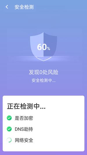 闪速wifi连接App图3