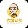 大斌公考app官方版 v1.1.6