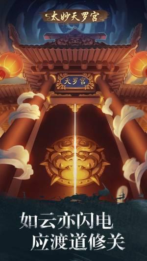 江湖封神传手游官方版图片1
