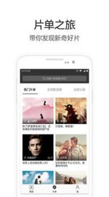 必看影视日剧版app官方最新版图片1