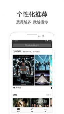 必看影视日剧版app图1