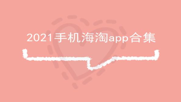 2021手机海淘app合集