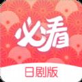 必看影视日剧版app官方最新版 v1.0.0