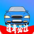 考驾照精灵app官方版 v1.0