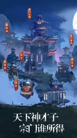 江湖封神传官方版图4
