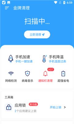 金牌清理app安卓版图片1