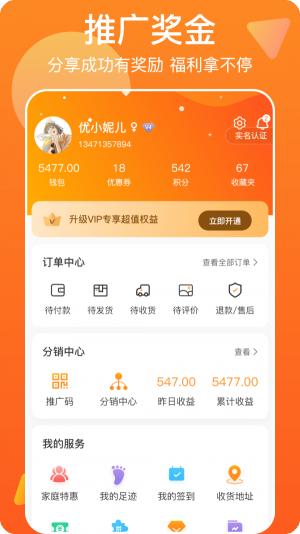 万网街App图2