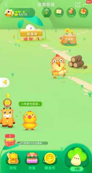 京喜牧场蛋宝宝游戏红包版图片1