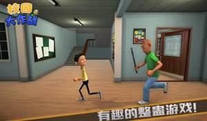 校园大作战游戏官方手机版图片1