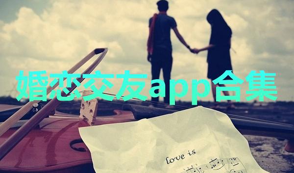 婚恋交友app合集