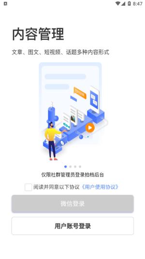 社群拍档app官方版图片1