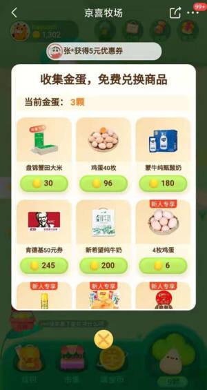 京喜牧场红包版图3