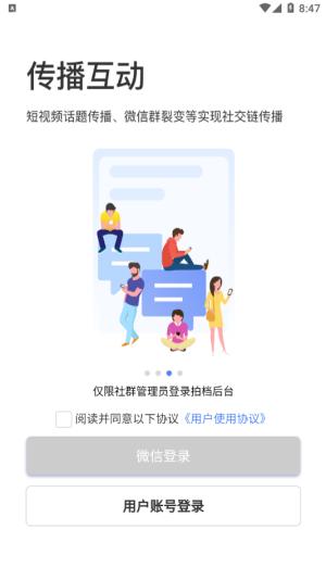 社群拍档app图3
