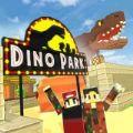 探秘恐龙世界安卓版