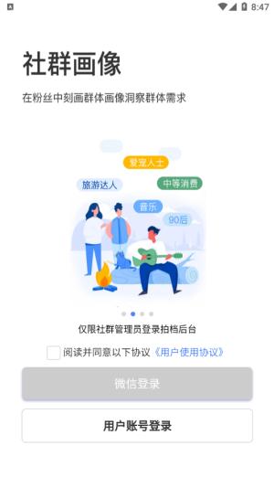 社群拍档app图2
