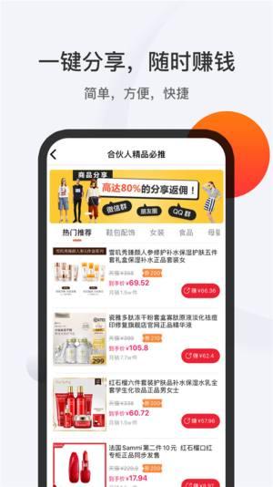 1688惠选app图4