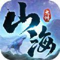 九州山海录之异兽图鉴官方版