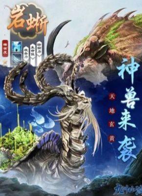 九州山海录之异兽图鉴手游官方版图片1