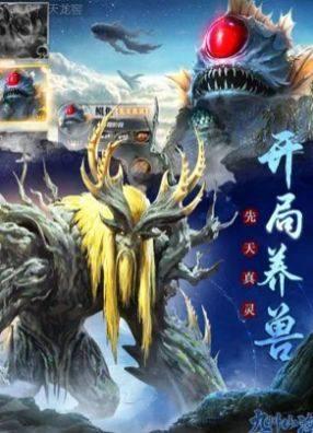 九州山海录之异兽图鉴官方版图3