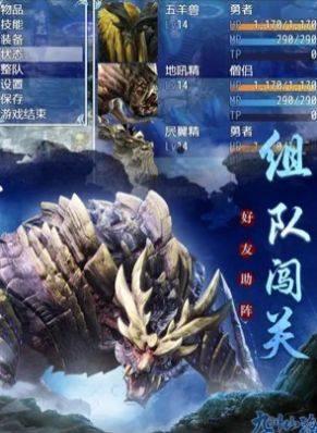 九州山海录之异兽图鉴官方版图2