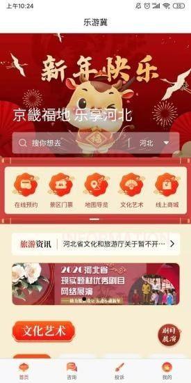 河北乐游冀旅游平台图片1