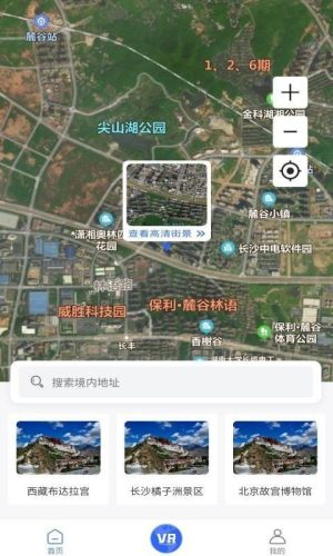 北斗3D全球街景app图2