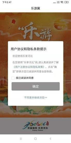 乐游冀平台图1