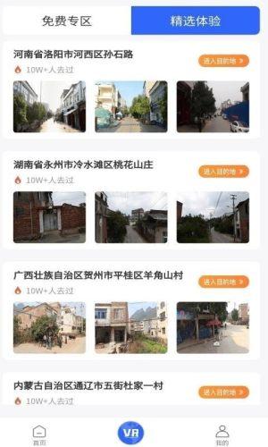 北斗3D全球街景app图3