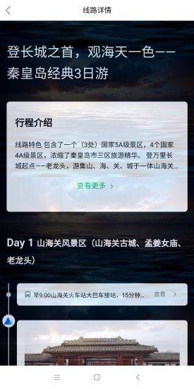 乐游冀平台图4