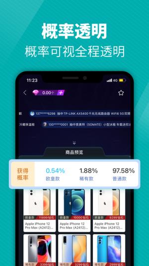 天天盲盒app图3