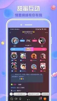 爱豆交友App软件客户端图片1