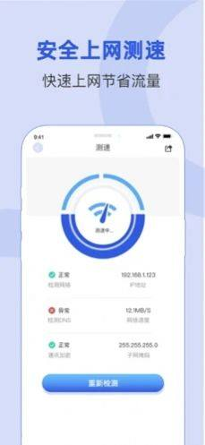 WiFi密码查看器app官方最新版图片1