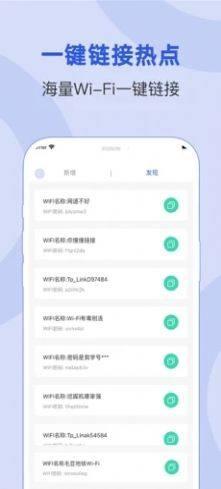 WiFi密码查看器app图1