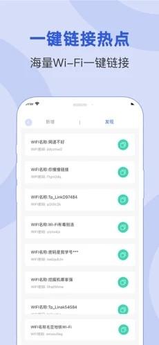 WiFi密码查看器app图3